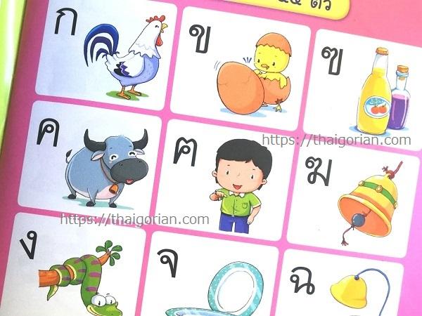 タイ語の読み方 子音と発音 タイ語の基礎から始めよう2
