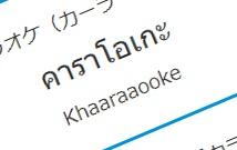 タイ語の読み方 子音と母音の組み合わせ タイ語の基礎4