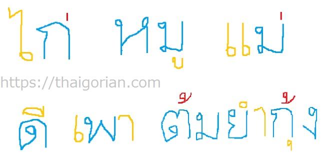 タイ語の読み方 文字のつくり