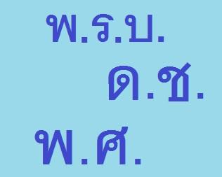 タイ語の長い単語をイニシャルで省略する方法と読み方