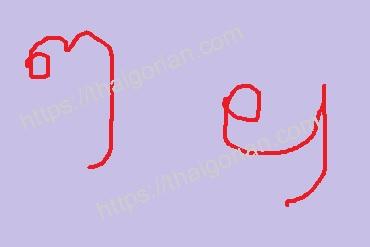 タイ語の繰り返し記号と省略記号の使い方と名称