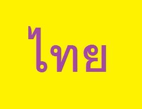 タイ語の読み方 特別ルールと例外単語を集めてみました