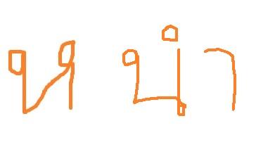 タイ語の声調5 低子音を高子音の声調ルールにするホーナム
