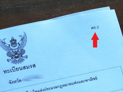 タイの結婚証明書