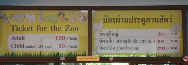 タイ語の数字1から10と使い方 間違えやすい文字に注意