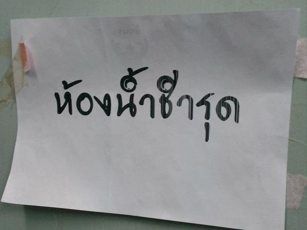 タイ語の張り紙