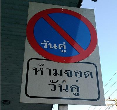 タイ語の看板 駐車禁止+何の日?禁煙や撮影禁止はどう言う?