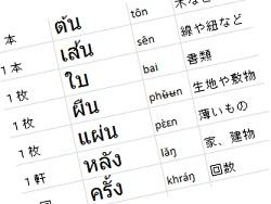 タイ語の類別詞/助数詞一覧と数え方これで会話の幅が広がる!